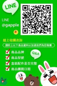 青蘋果LineID